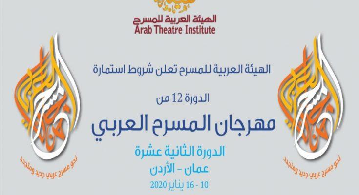 المسرح العربي-التيماء
