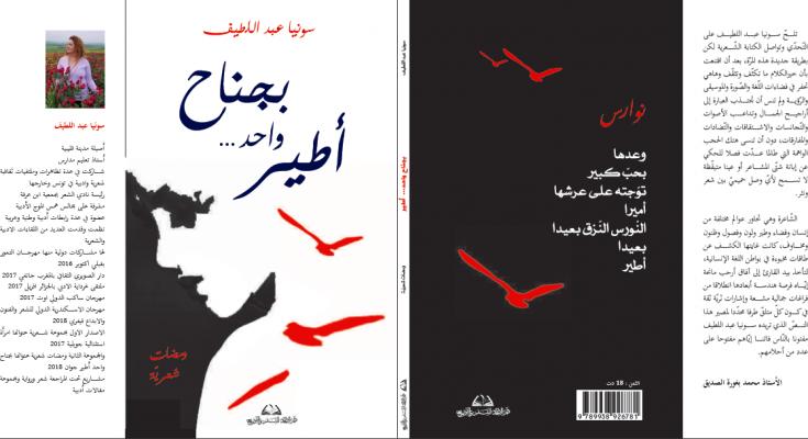 """للمجموعة الشعرية """" بجناح واحد... أطير"""" للشاعرة سونيا عبد اللطيف"""