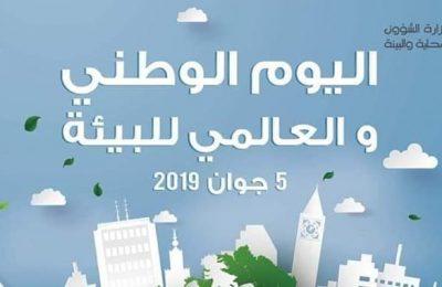 اليوم العالمي للبيئة-التيماء