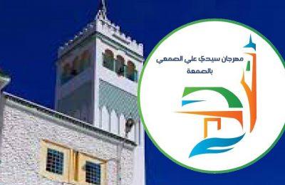 مهرجان سيدي علي الصمعي-التيماء