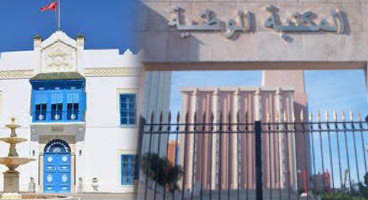 المكتبة الوطنية-التيماء