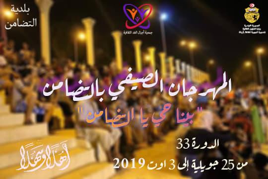 معلقة المهرجان الصيفي بالتضامن-التيماء