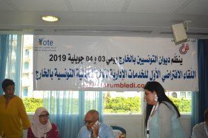 لقاء الافتراضي مجموعة من المؤسسات الوطنية الإدارية والبنكية -التيماء