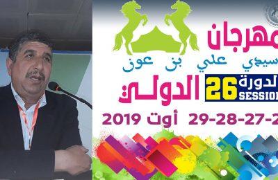 مفتاح وناسي مدير المهرجان-التيماء