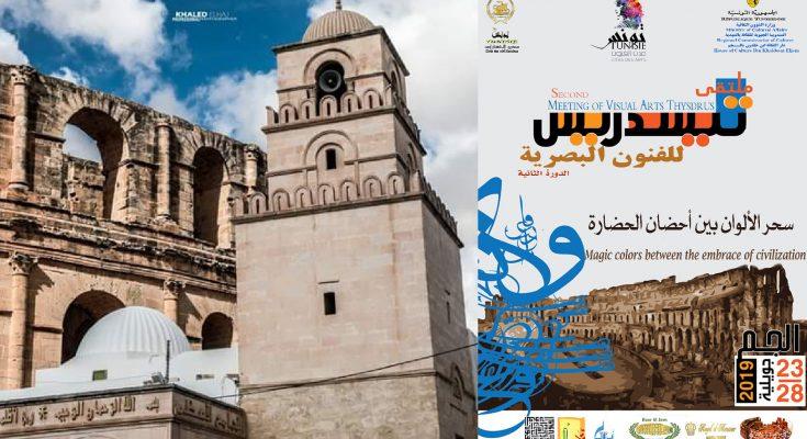 الملتقى الدولي تيسديس للفنون البصريه في دورته الثانيه بالجم -التيماء