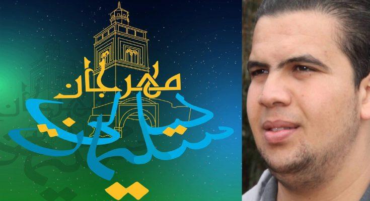 مهرجان ليالي سليمان في دورته 40-التيماء