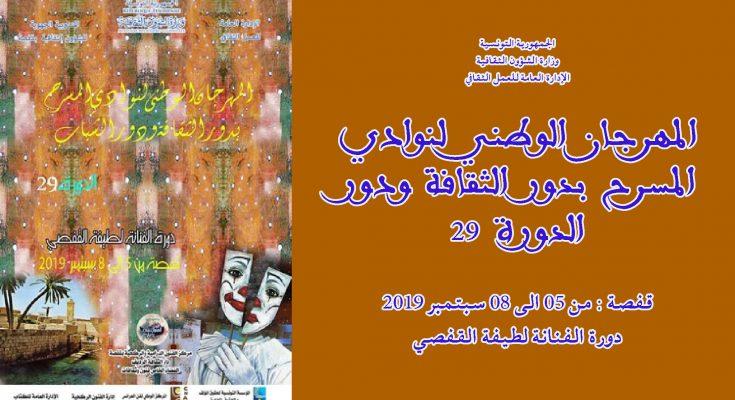 المهرجان الوطني لنوادي المسرح بدور الثقافة ودور الشباب الدورة 29-التيماء