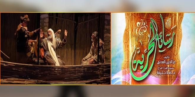 """مسرحية """" رسائل الحرية """" تفتح الموسم الثقافي الأربعاء 25 سبتمبر 2019 بمدينة الثقافة-التيماء"""