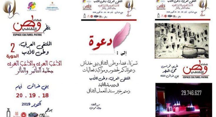الملتقى العربي وطن للأدب بفضاء وطن الثقافي ببني خداش أيام 18_19_20 أكتوبر 2019-التيماء