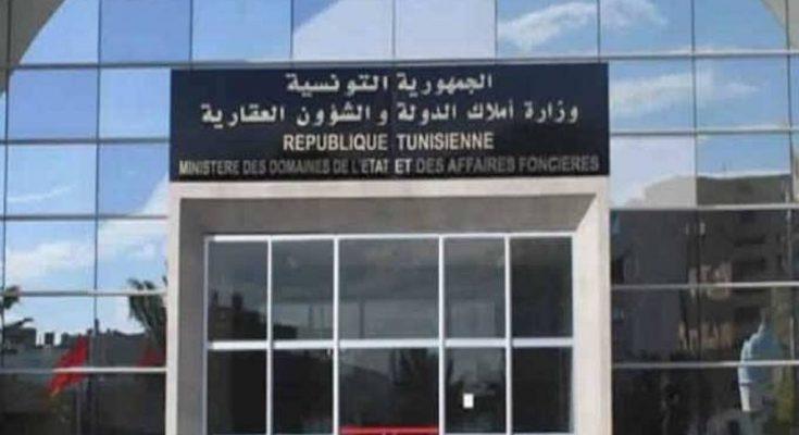 وزارة املاك الدولة