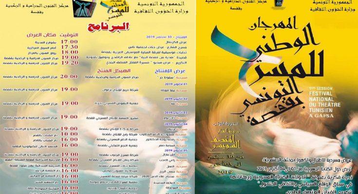 المهرجان الوطني للمسرح التونسي بقفصة في دورته الأولى-التيماء