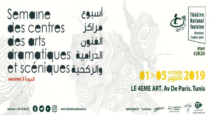 أسبوع مراكز الفنون الدرامية و الركحية بقاعة الفن الرابع -التيماء