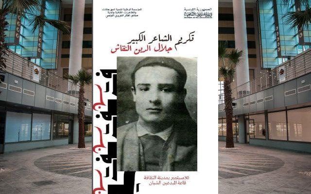 منتدى الفكر التنويري التونسي: تكريم الشاعر الكبير جلال الدين النقاش-التيماء