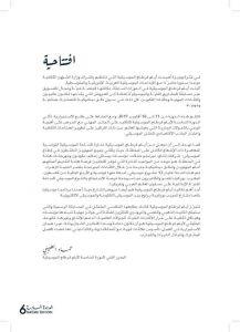 dossier de presse ملف صحفي_Page_03