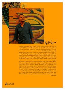 dossier de presse ملف صحفي_Page_05