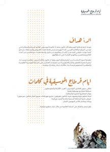 dossier de presse ملف صحفي_Page_06