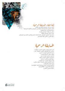 dossier de presse ملف صحفي_Page_07