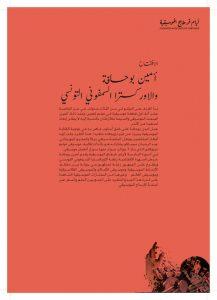 dossier de presse ملف صحفي_Page_10