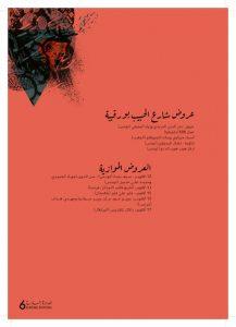 dossier de presse ملف صحفي_Page_11