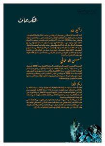 dossier de presse ملف صحفي_Page_12