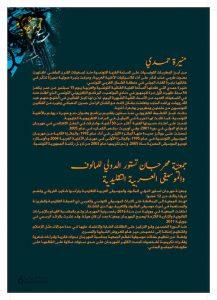 dossier de presse ملف صحفي_Page_13