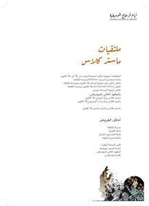 dossier de presse ملف صحفي_Page_14