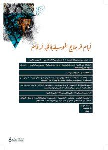 dossier de presse ملف صحفي_Page_15