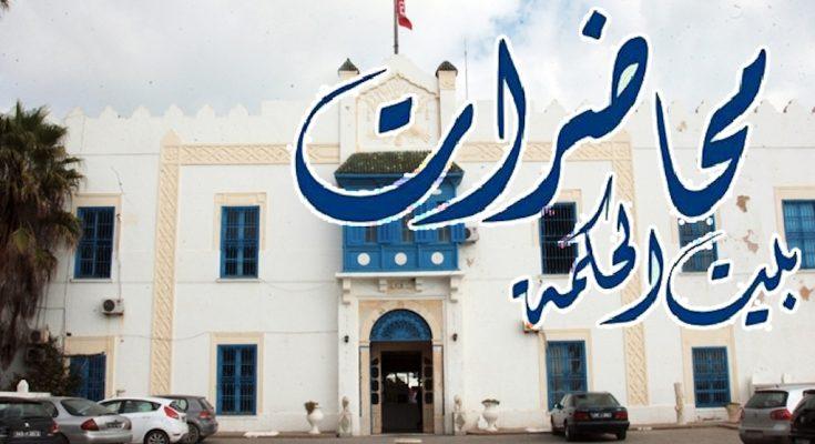 """المجمع التونسي للعلوم والآداب والفنون """"بيت الحكمة"""" -التيماء"""