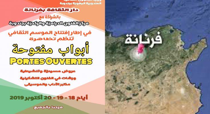"""تظاهرة """"أبواب مفتوحة"""" بدار الثقافة بفرنانة ايام 18 – 19 – 20 أكتوبر 2019-التيماء"""