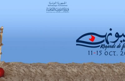 افتتاح المهرجان الدولي لفيلم المرأة في دورته الثالثة -التيماء