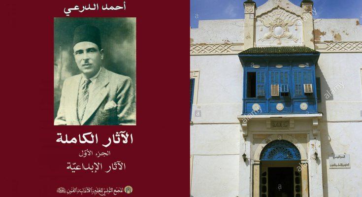 منشورات بيت الحكمة سنة 2019 الآثار الكاملة لأحمد الدرعي -التيماء