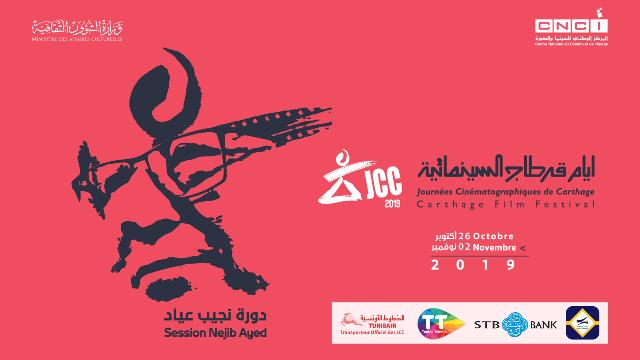 الندوة الصحفية لأيام قرطاج السينمائية 2019 (دورة نجيب عياد من 26 أكتوبر إلى 2 نوفمبر) -التيماء