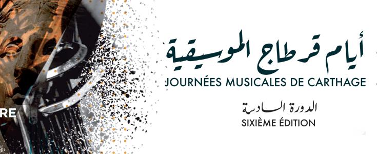 بمناسبة الدورة السادسة لأيام قرطاج الموسيقية TV5MONDE تحدث جائزة للمواهب الشابة بالمغرب العربي-التيماء
