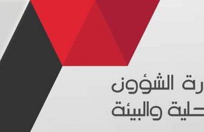 وزارة الشؤون المحلية والبيئة-التيماء