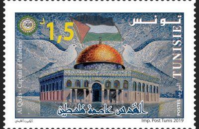 """إصدار طابع بريدي موحد حول موضوع """"القدس عاصمة فلسطين""""-التيماء"""
