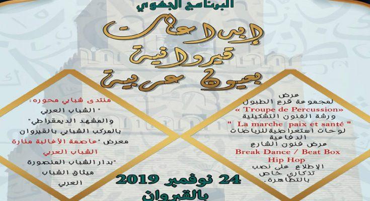 """تظاهرة تنشيطية بالقيروان تحت شعار """"إبداعات قيروانية بعيون عربية"""""""