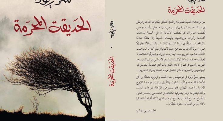"""رواية """"الحديقة المحرّمة"""" اصدار جديد للصحفي معز زيود-التيماء"""