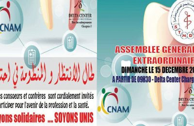 النقابة التونسية لاطباء الاسنان الممارسين بصفة حرة تعقد جلسة عامة خارقة للعادة يوم الاحد 15 ديسمبر 2019-التيماء