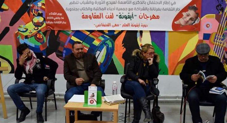 مهرجان أيقونة بفرنانة وعودة الشاعر العربي الكافي..-التيماء