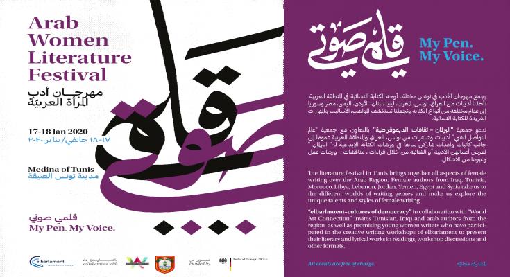 """مهرجان أدب المرأة العربية """"قلمي صوتي""""17-18جانفي2020بتونس-التيماء"""