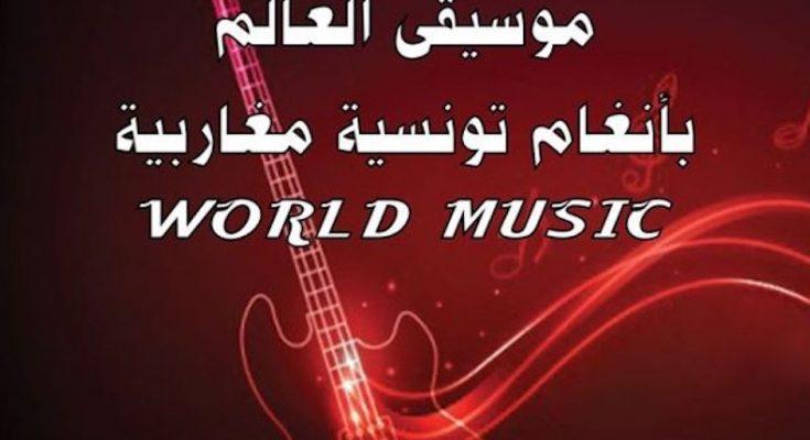 """في العاصمة: نجاح كبير لتظاهرة """"موسيقى العالم بأنغام تونسية ومغاربية"""" -التيماء"""