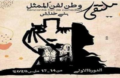ملتقى وطن لفن الممثل -التيماء