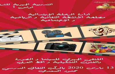 ملتقى جهوي تلمذي للسينما والصورة والفنون التشكيلية والخط العربي-التيماء
