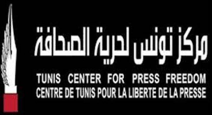 """لمجابهة مخاطر """"كورونا"""" وتبعاتها على الصحفيين: مركز تونس يشكل خلية لرصد التجاوزات و الانتهاكات المهنية-التيماء"""