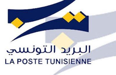 البريد التونسي-التيماء