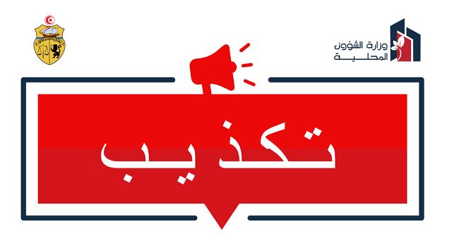 وزارة الشؤون الإجتماعية تنفي علاقتها ببلاغ الحصول على منحة مالية تقدر بـ 200 دينار خلال 10 ايام -التيماء