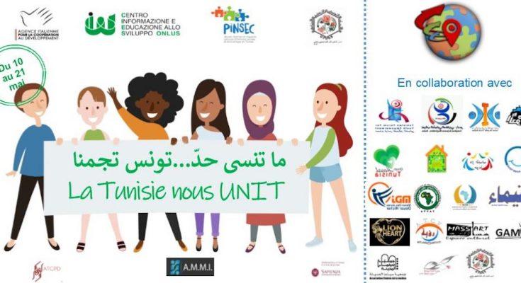 """""""ما تنسى حدّ..تونس تجمعنا Tunisie nous UNIT"""" حملة توعية عبر الإنترنت في إطار مشروع الادماج الاجتماعي والاقتصادي (PINSEC)-التيماء"""