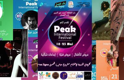 المهرجان العربي الرقمي (Peak Festival) بدار الثقافة أحمد خير الدين باب العسل من 18الى 25 ماي 2020