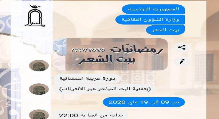 رمضانيّات بيت الشعر 2020/ 1441: دورة عربيّة استثنائيّة (بتقنية البث المباشر عبر الأنترنات) من 09 إلى 19 ماي 2020-التيماء