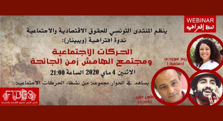 المنتدى التونسي للحقوق الاقتصادية والاجتماعية ينظم سلسلة من الندوات الافتراضية (ويبينار) تجمع خبراء وباحثين ونشطاء ميدانيين-التيماء